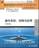操作系统:实践与应用(第5版)(英文影印版)