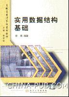 实用数据结构基础