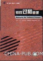 软件过程管理(英文影印版)