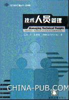 技术人员管理(英文影印版)