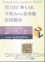 用J2EE和UML开发Java企业级应用程序