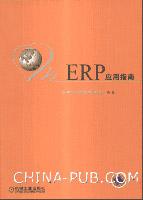 ERP 应用指南