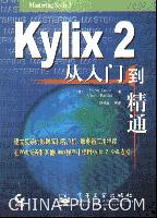 Kylix 2从入门到精通