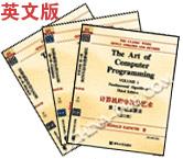计算机程序设计艺术(英文影印版)(1-3卷精装全套)