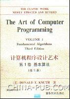 计算机程序设计艺术 第1卷 基本算法(第3版)(英文影印版)