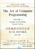 计算机程序设计艺术 第3卷 排序和查找(第2版)(英文影印版)