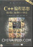 C++编程思想(第2版) 第1卷:标准C++导引