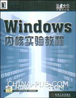 Windows 内核实验教程[按需印刷]