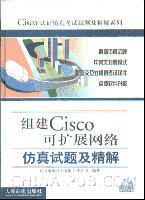 组建Cisco可扩展网络仿真试题及精解[按需印刷]
