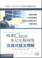 组建Cisco多层交换网络仿真试题及精解[按需印刷]