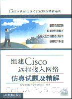 组建Cisco远程接入网络仿真试题及精解[按需印刷]
