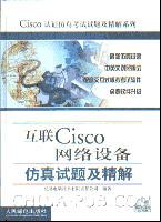 互联Cisco网络设备仿真试题及精解[按需印刷]