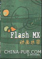 Flash MX动画乐园