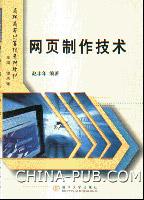 网页制作技术