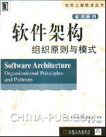 软件架构:组织原则与模式