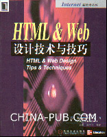 HTML&WEB 设计技术与技巧[按需印刷]