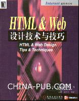 HTML&WEB 设计技术与技巧