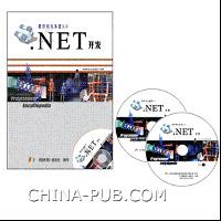 程序员大本营3.0之.NET开发