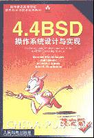 (特价书)4.4BSD操作系统设计与实现(英文影印版)