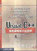 Visual C++图形编程技巧与实例[按需印刷]