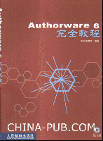 Authorware 6完全教程
