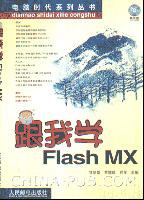 跟我学Flahs MX