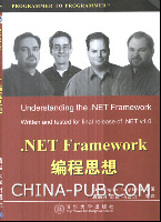 .NET Framework编程思想