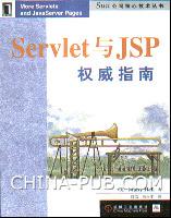 Servlet与JSP权威指南[按需印刷]