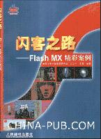 闪客之路―Flash MX精彩案例[按需印刷]