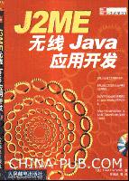 J2ME无线Java应用开发[按需印刷]