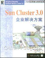 Sun Cluster 3.0企业解决方案[按需印刷]