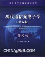 现代通信光电子学(第五版)英文版