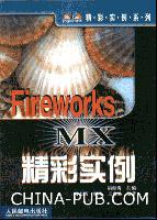 Fireworks MX精彩实例[按需印刷]