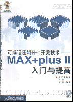 可编程逻辑器件开发技术―MAX+plusII入门与提高[按需印刷]