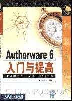 Authorware 6入门与提高