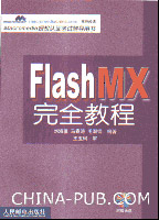 Flash MX完全教程[按需印刷]