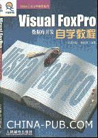Visual FoxPro数据库开发自学教程[按需印刷]