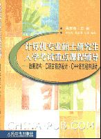 计算机专业硕士研究生入学考试重点课程辅导-数据结构、C语言程序设计、C++语言程序设计[按需印刷]