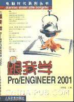 跟我学Pro/ENGINEER 2001