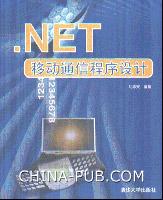 .NET移动通信程序设计