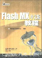 Flash MX中文版教程