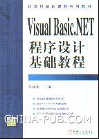 Visual Basic.NET 程序设计基础教程[图书]