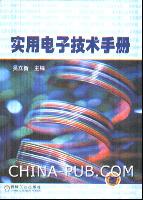 实用电子技术手册