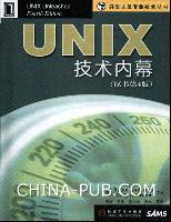 UNIX 技术内幕(原书第4版)