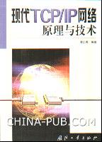 现代 TCP/IP 网络原理与技术[按需印刷]