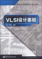 VLSI 设计基础