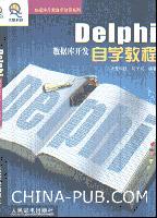 Delphi数据库开发自学教程[按需印刷]