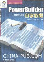 PowerBuilder数据库开发自学教程