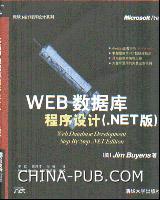 WEB数据库程序设计(.NET版)