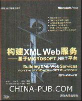 构建XML Web服务:基于Microsoft.NET平台